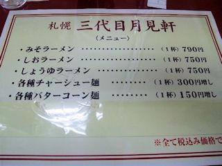 札幌三代目月見軒メニュー