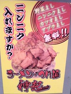 ラーメン・つけ麺神起