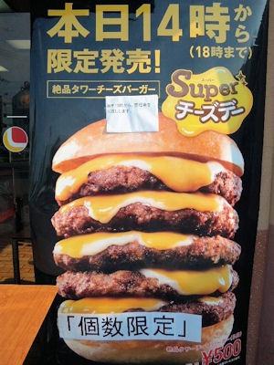 ロッテリア絶品タワーチーズバーガー