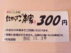 讃岐おうどん居酒屋 たかさご本家300円割引券