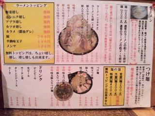 ラーメン・つけ麺神起のメニュー