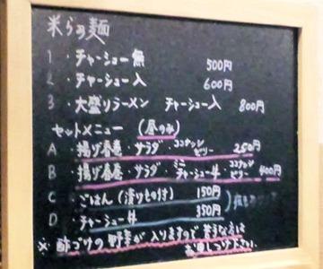 米らぁ麺ぜんの昼のメニュー