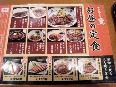 牛たん焼き仙台辺見/三宮店お昼の定食