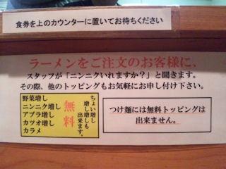 ラーメン・つけ麺神起ラーメントッピング