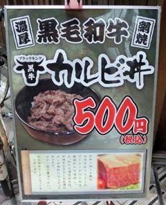 ラーメン心乃輔黒毛和牛カルビ丼メニュー