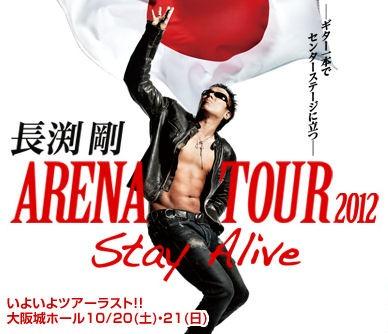 長渕剛 ARENA TOUR 2012 Stay Alive