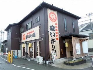 播州海鮮炉端/碇 いかり屋