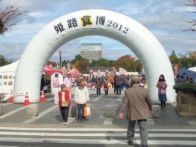 姫路食博2012会場入口