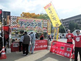 姫路食博すじこんチャンポン焼