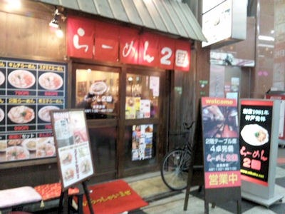 大阪ラーメン探究_らーめん2国