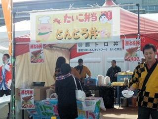 姫路食博たいこ弁当とんとろ丼