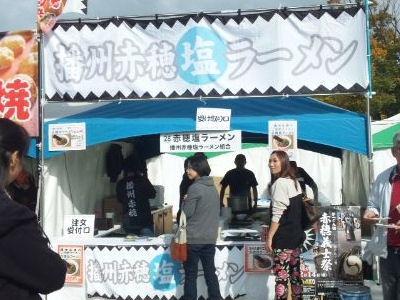 姫路食博播州赤穂塩ラーメン