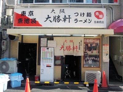 大阪ラーメン探究_大阪大勝軒