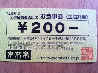 ラーメン来来亭大感謝祭200円お食事券