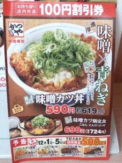 かつや100円割引券