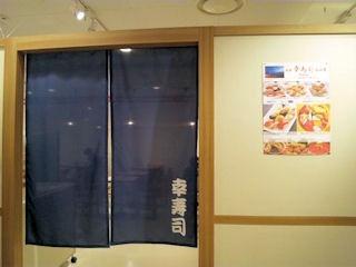 はこだて幸寿司特設茶屋