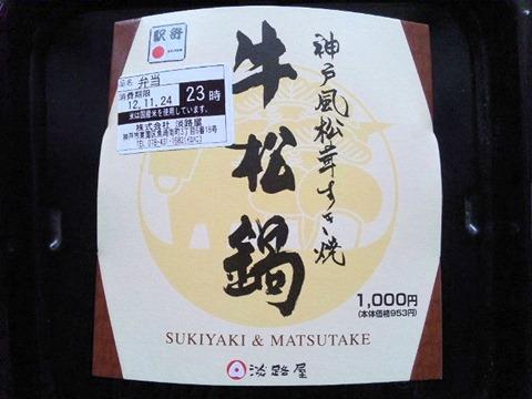 トーホー駅弁大会神戸風松茸すき焼牛松鍋