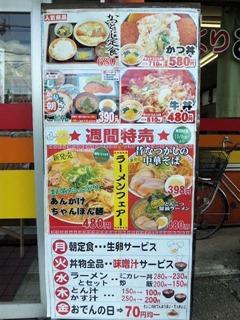 たいこ弁当ラーメンフェア―看板