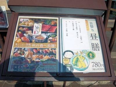 かごの屋姫路市民会館前店日替り昼膳のメニュー