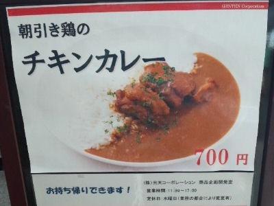 元天コーポレーション朝引き鶏のチキンカレーのメニュー