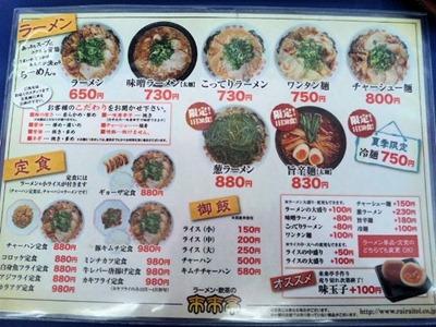 ラーメン来来亭/東加古川店のメニュー