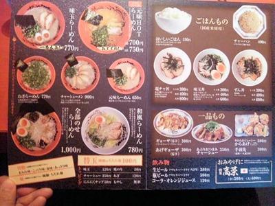 ラー麺ずんどう屋/東加古川店のメニュー