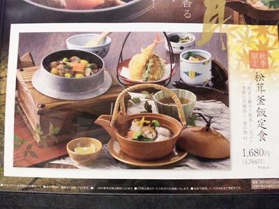 かごの屋明石店松茸釜飯定食のメニュー