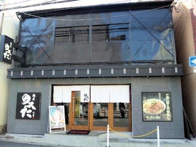大阪ラーメン探究_麺家のスた