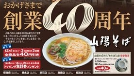 山陽そば創業40周年ポスター