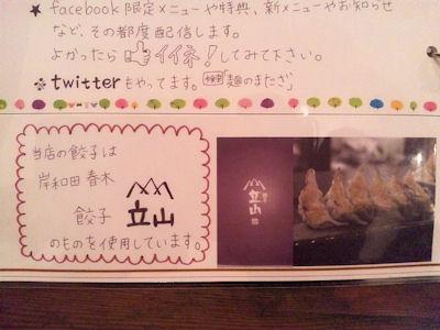麺のまたざ餃子メニュー