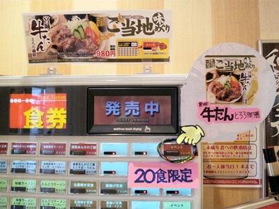 エムズキッチン加古川店宮城牛たんとろろ御膳食券販売機
