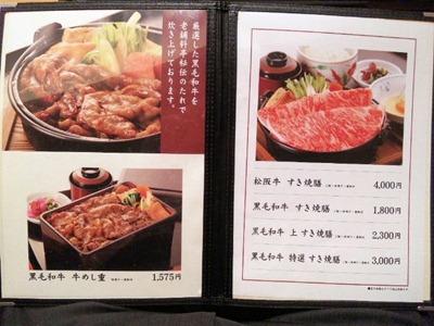 柿安高島屋大阪店のメニュー