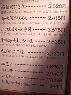 はこだて幸寿司のメニュー