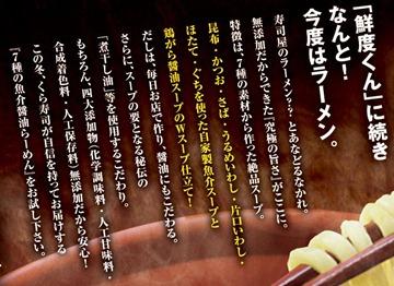 くら寿司魚介醤油らーめん商品説明