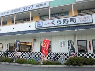 くら寿司アイモール高砂店