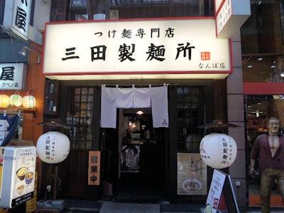 大阪ラーメン探究_つけ麺専門店三田製麺所