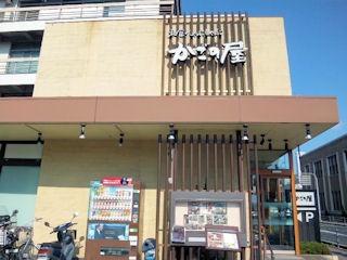 かごの屋姫路市民会館前店