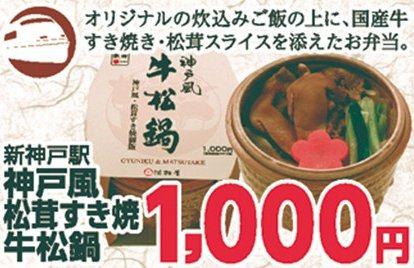 トーホー駅弁大会神戸風松茸すき焼牛松鍋チラシ