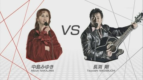 NHK紅白中継対決/中島みゆきvs長渕剛