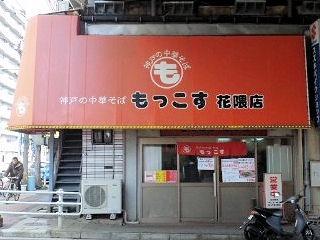 神戸の中華そばもっこす花隈店