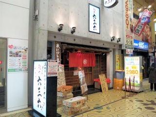 麺や六三六姫路店