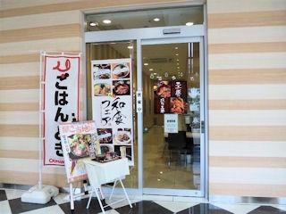 ごはんどき・エムズキッチン加古川店