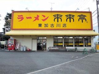 ラーメン来来亭/東加古川店
