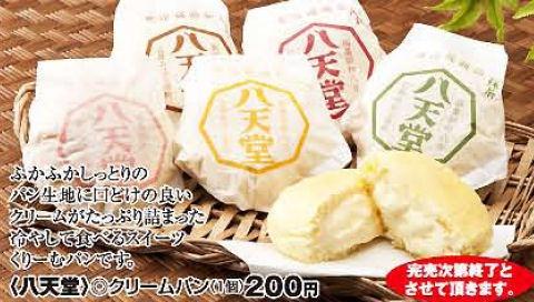 ヤマトヤシキ加古川店/新春うまいものまつり八天堂クリームパン