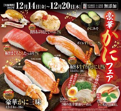 くら寿司豪華かにフェア2012メニュー