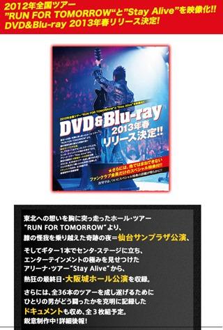 長渕剛2012全国ツアーDVD発売告知