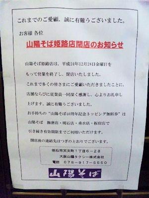 山陽そば姫路店閉店