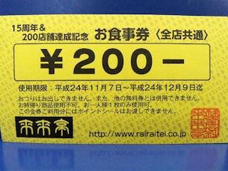 ラーメン来来亭200円のお食事券
