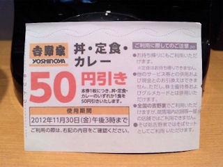 吉野家50円引き券