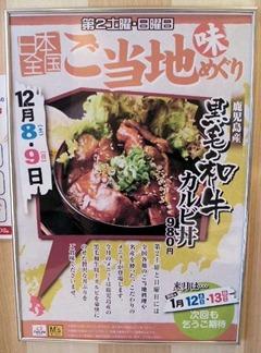 ごはんどき・エムズキッチン鹿児島県産黒毛和牛カルビ丼メニュー